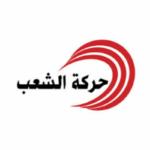 Consommation : le Mouvement Echaab dénonce la flambée des prix