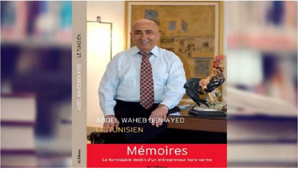 """كتاب """"عبد الوهاب بن عياد التونسي"""": قصة نجاح رجل أعمال استثنائي"""