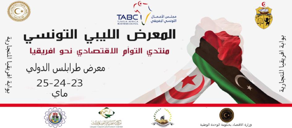 المعرض التجاري التونسي الليبي أيام 23 و24 و25 ماي القادم بطرابلس