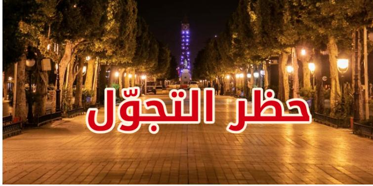 الوزير: قرار تقديم توقيت حظر الجولان ومنع التنقل بين الولايات بيد رئاسة الحكومة