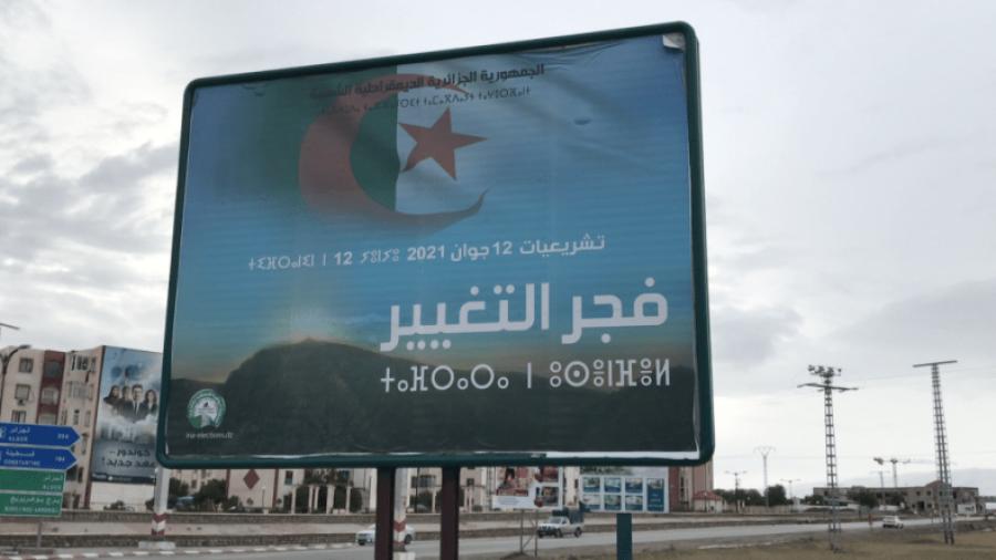 الجزائريون ينتخبون برلمانا جديدا…المقاطعة الهاجس الأكبر