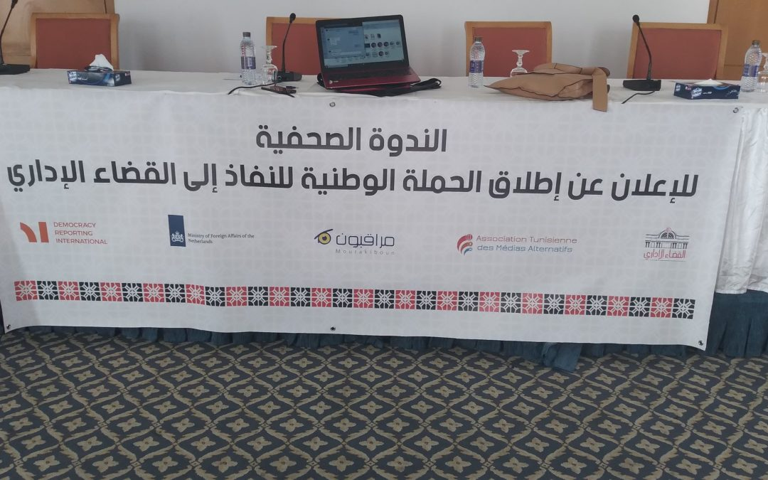 بسبب الجهل العام بالقضاء الإداري.. إطلاق حملة وطنية للنفاذ إلى القضاء الإداري